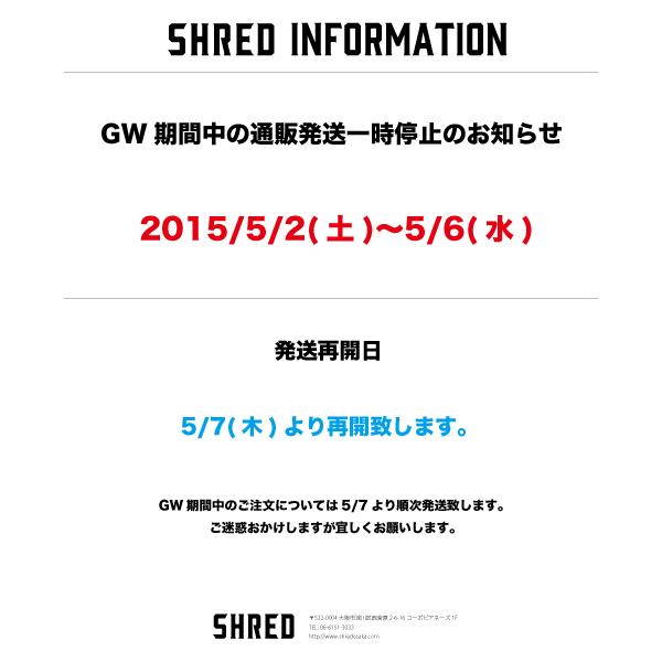 SHRED_GW_info