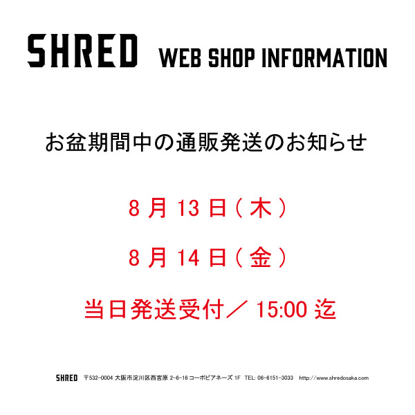 shred-webお盆発送バナー