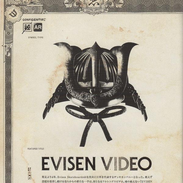evisenvideo_er_01