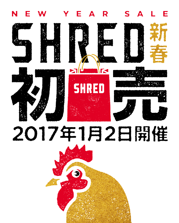shred_newyesrsale_blog