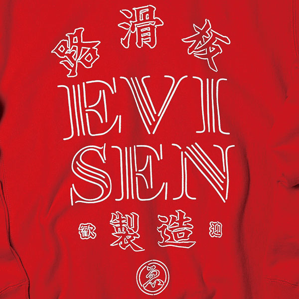 evisen_2016_fw_product_no2_09